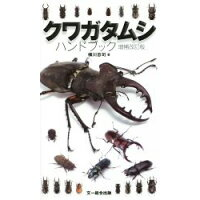 クワガタムシハンドブック   増補改訂版/文一総合出版/横川忠司