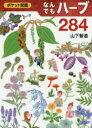 なんでもハーブ284   /文一総合出版/山下智道