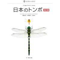 日本のトンボ   改訂版/文一総合出版/尾園暁