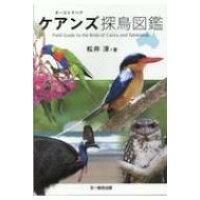 オーストラリアケアンズ探鳥図鑑   /文一総合出版/松井淳