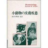 小動物の皮膚疾患   /文永堂出版/ジ-ン・H.ネスビット
