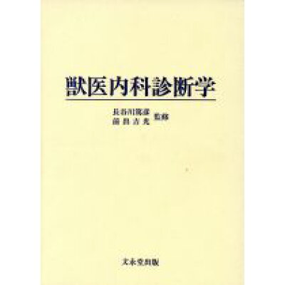 獣医内科診断学   /文永堂出版/長谷川篤彦