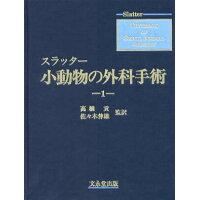 スラッタ-小動物の外科手術   /文永堂出版