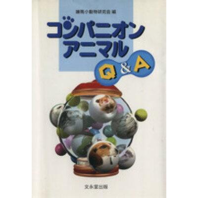 コンパニオンアニマルQ&A   /文永堂出版/練馬小動物研究会