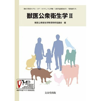 獣医公衆衛生学  2 /文永堂出版/獣医公衆衛生学教育研修協議会