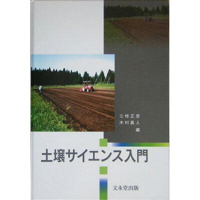 土壌サイエンス入門   /文永堂出版/三枝正彦