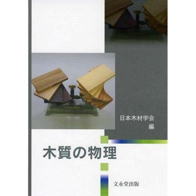 木質の物理   /文永堂出版/日本木材学会