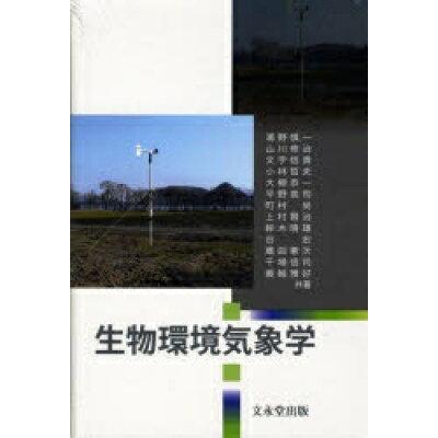 生物環境気象学   /文永堂出版/浦野慎一