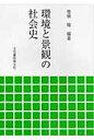 環境と景観の社会史   /文化書房博文社/徳橋曜