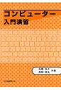 コンピュ-タ-入門演習   /文化書房博文社/高橋尚子(情報教育)