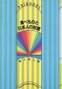 食べものと日本人の知恵   /石田パンリサ-チ出版局/樋口敬二