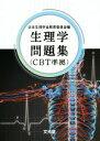 生理学問題集 CBT準拠  /文光堂/日本生理学会