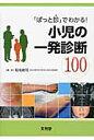 「ぱっと診」でわかる!小児の一発診断100   /文光堂/稲毛康司