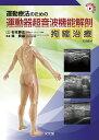 運動療法のための運動器超音波機能解剖拘縮治療との接点   /文光堂/林典雄