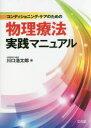 コンディショニング・ケアのための物理療法実践マニュアル   /文光堂/川口浩太郎