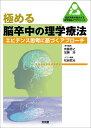 極める脳卒中の理学療法 エビデンス思考に基づくアプローチ  /文光堂/斉藤秀之