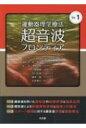 運動器理学療法超音波フロンティア  Vol.1 /文光堂/林典雄