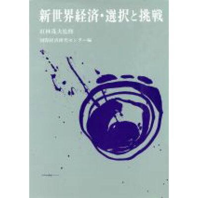 新世界経済・選択と挑戦   /文眞堂/国際経済研究センタ-
