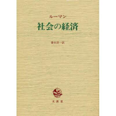 社会の経済   /文眞堂/ニクラス・ル-マン