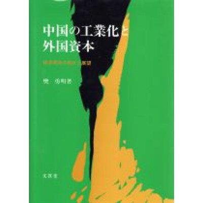 中国の工業化と外国資本 経済開放の現状と展望  /文眞堂/樊勇明