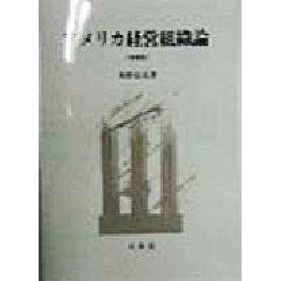 アメリカ経営組織論   増補版/文眞堂/角野信夫