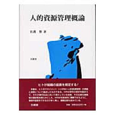 人的資源管理概論   /文眞堂/佐護誉