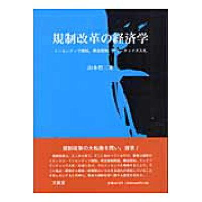 規制改革の経済学 インセンティブ規制,構造規制,フランチャイズ入札  /文眞堂/山本哲三