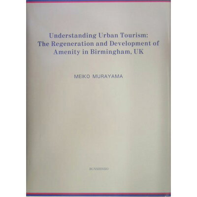 Understanding urban tourism The regeneration and deve  /文眞堂/村山めい子