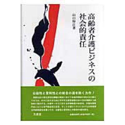 高齢者介護ビジネスの社会的責任   /文眞堂/山口厚江