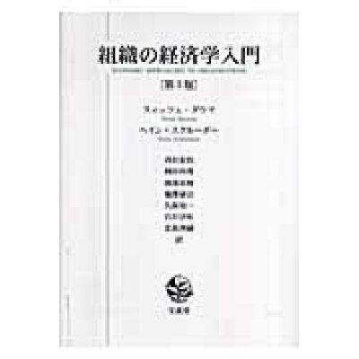 組織の経済学入門   第3版/文眞堂/シッツサ・ダウマ