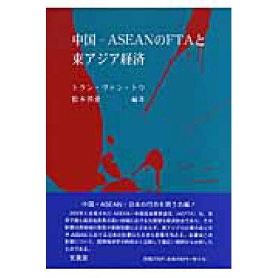 中国-ASEANのFTAと東アジア経済   /文眞堂/トラン・ヴァン・トゥ