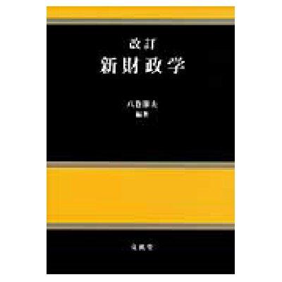新財政学   改訂/文眞堂/八巻節夫