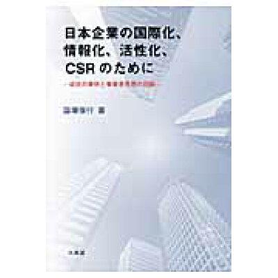 日本企業の国際化、情報化、活性化、CSRのために 成功の事例と事業者思想の回顧  /文眞堂/簗場保行