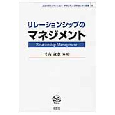 リレ-ションシップのマネジメント   /文眞堂/竹内淑恵