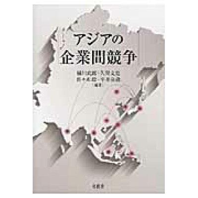 アジアの企業間競争   /文眞堂/橘川武郎
