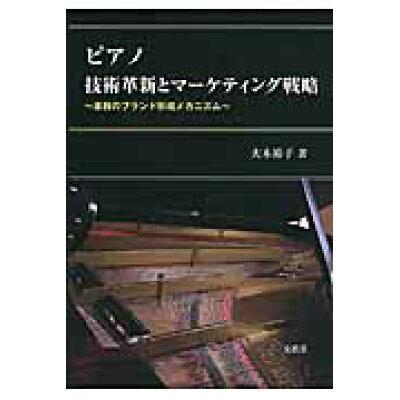 ピアノ技術革新とマ-ケティング戦略 楽器のブランド形成メカニズム  /文眞堂/大木裕子