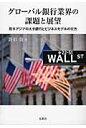 グロ-バル銀行業界の課題と展望 欧米アジアの大手銀行とビジネスモデルの行方  /文眞堂/新形敦