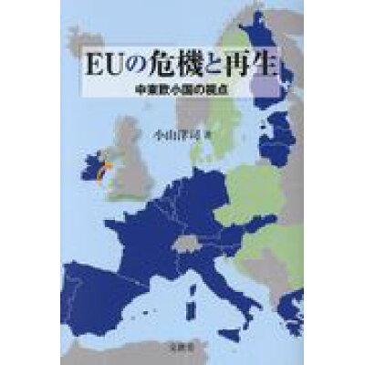 EUの危機と再生 中東欧小国の視点  /文眞堂/小山洋司