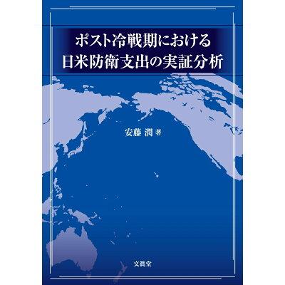 ポスト冷戦期における日米防衛支出の実証分析   /文眞堂/安藤潤