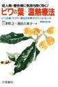 ビワの葉+温熱療法 成人病・慢性病に気持ち良く効く!  増補改訂版/文理書院/三津間正