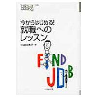 今からはじめる!就職へのレッスン   /ぺりかん社/杉山由美子