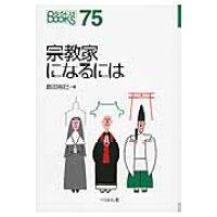 宗教家になるには   改訂版/ぺりかん社/島田裕巳