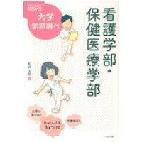 看護学部・保健医療学部   /ぺりかん社/松井大助