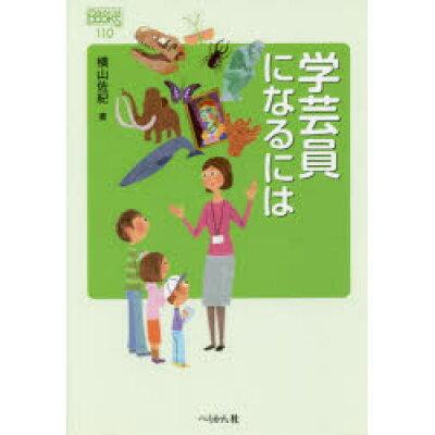 学芸員になるには   改訂版/ぺりかん社/横山佐紀