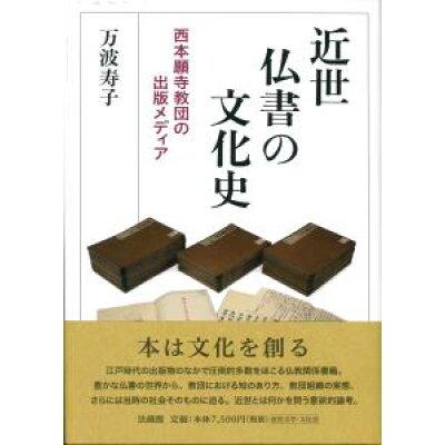 近世仏書の文化史 西本願寺教団の出版メディア  /法蔵館/万波寿子