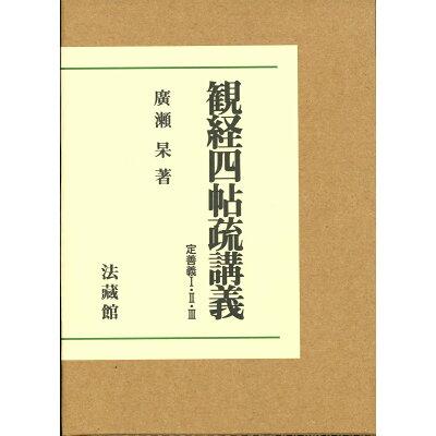 観経四帖疏講義(分売不可)  定善義 1 2 3 /法蔵館/廣瀬杲