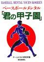 ベ-スボ-ルメンタル「君の甲子園」   /報知新聞社/チ-ムビルド研究所