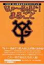 なァ~るほど!まるごとジャイアンツ 2008巨人検定公式テキストブック  /報知新聞社