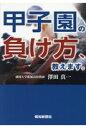甲子園の負け方、教えます。   /報知新聞社/澤田真一