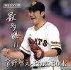 菅野智之Photo Book 限定2000部  /報知新聞社